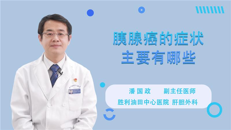 胰腺癌的症状主要有哪些