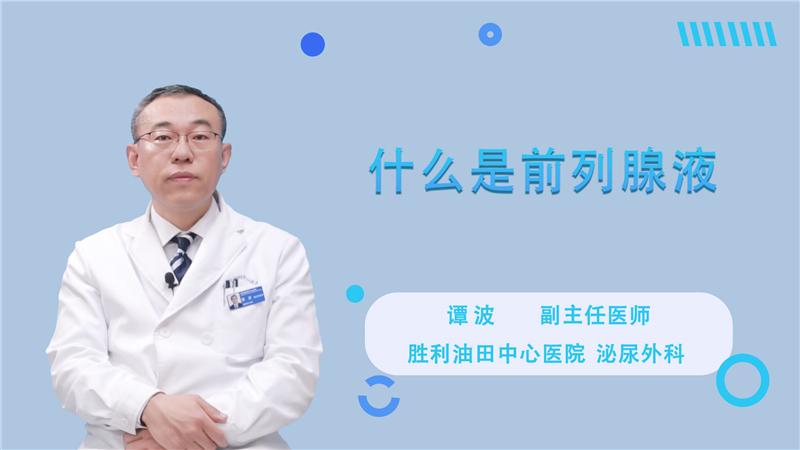 什么是前列腺液