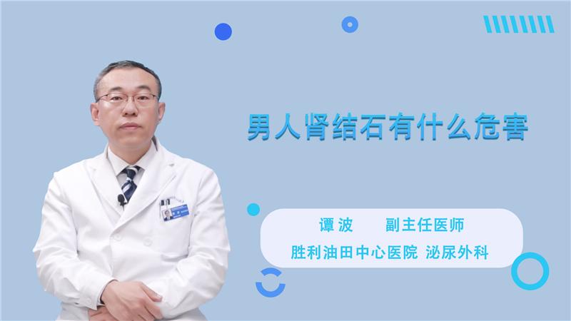 男人腎結石有什么危害