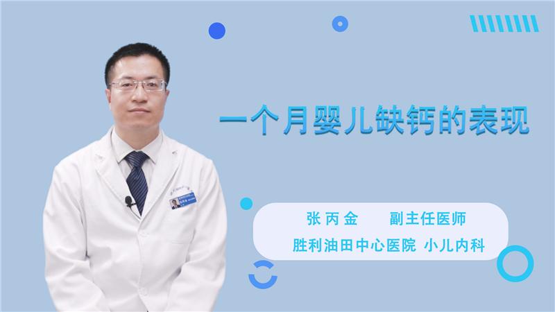一个月婴儿缺钙的表现