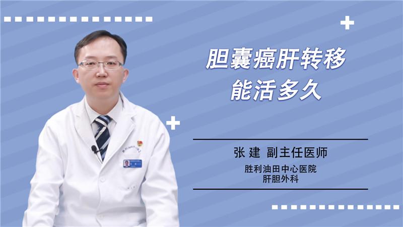 胆囊癌肝转移能活多久