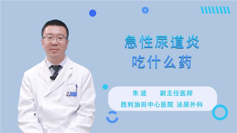 急性尿道炎吃什么药