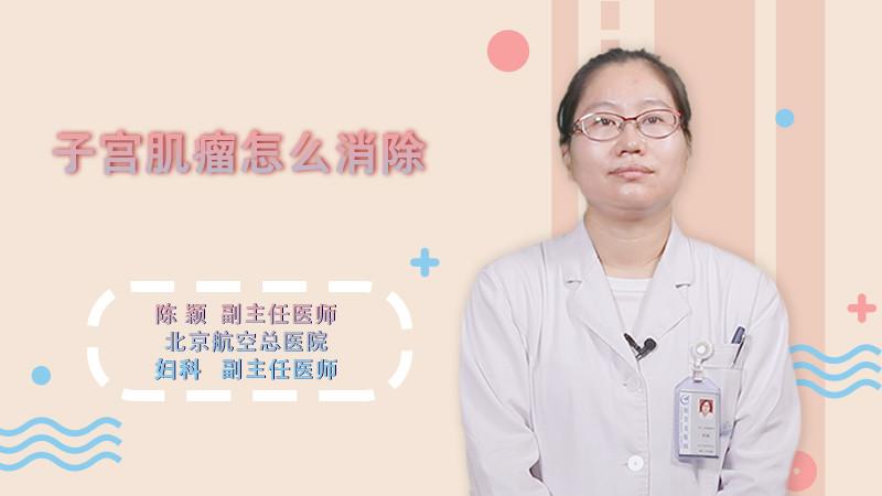 子宫肌瘤怎么消除