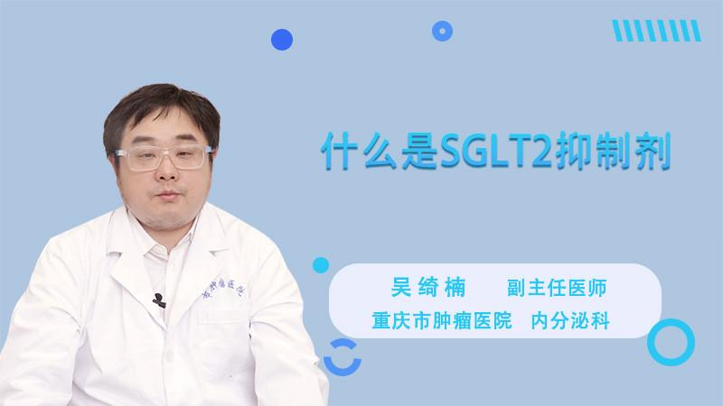 什么是SGLT2抑制剂