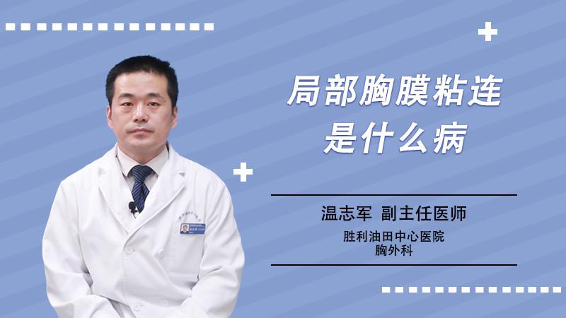 局部胸膜粘连是什么病