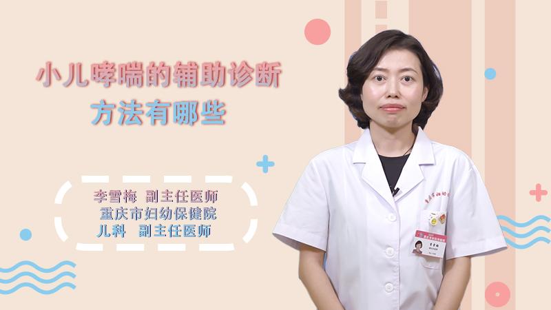 小儿哮喘的辅助诊断方法有哪些