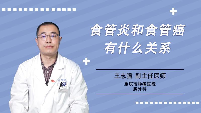食管炎和食管癌有什么关系