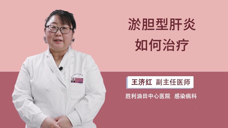 淤胆型肝炎如何治疗