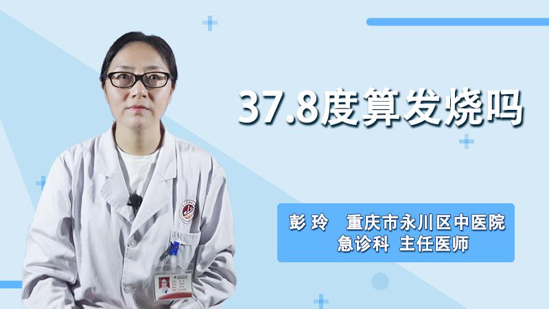 37.8度算发烧吗