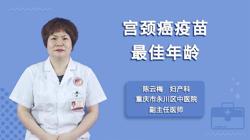 宫颈癌疫苗最佳年龄