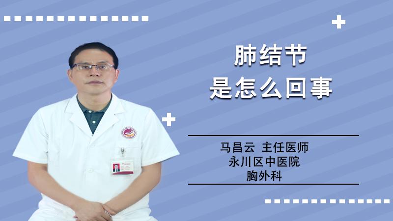 肺结节是怎么回事