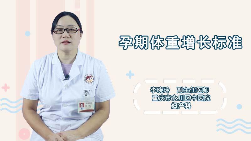 孕期体重增长标准
