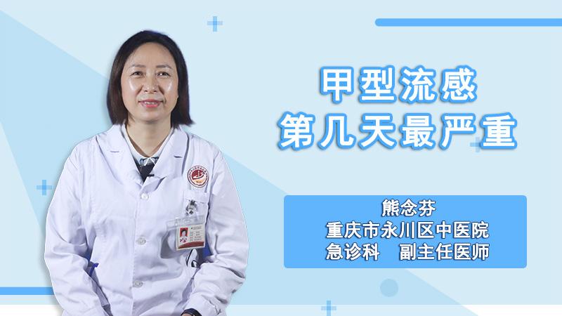 甲型流感第几天最严重