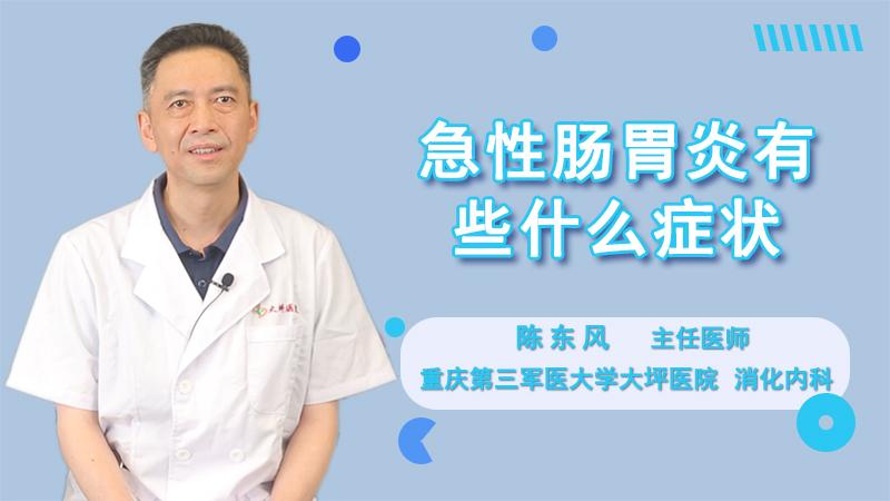 急性肠胃炎有些什么症状