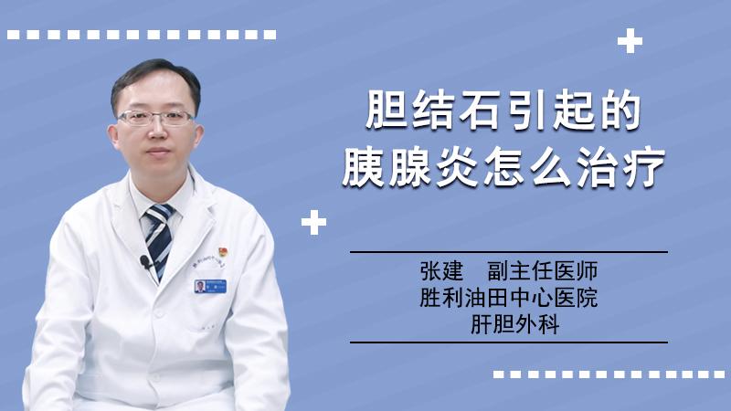 胆结石引起的胰腺炎怎么治疗