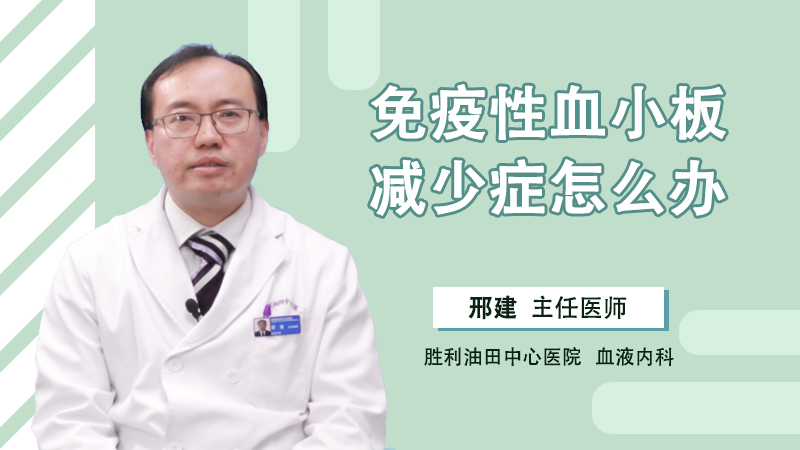 免疫性血小板减少症怎么办