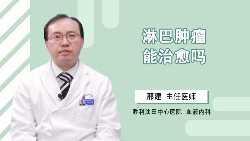 淋巴肿瘤能治愈吗