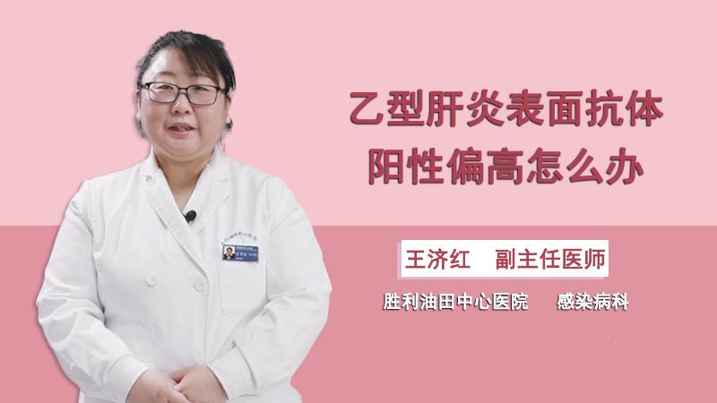 乙型肝炎表面抗体阳性偏高怎么办