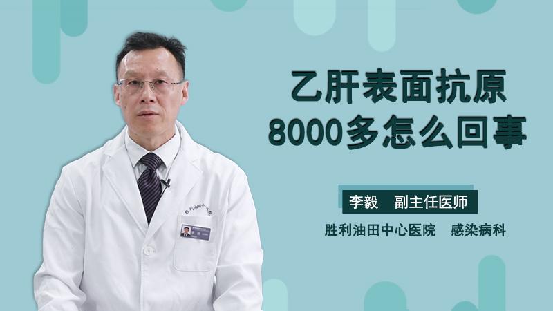 乙肝表面抗原8000多怎么回事