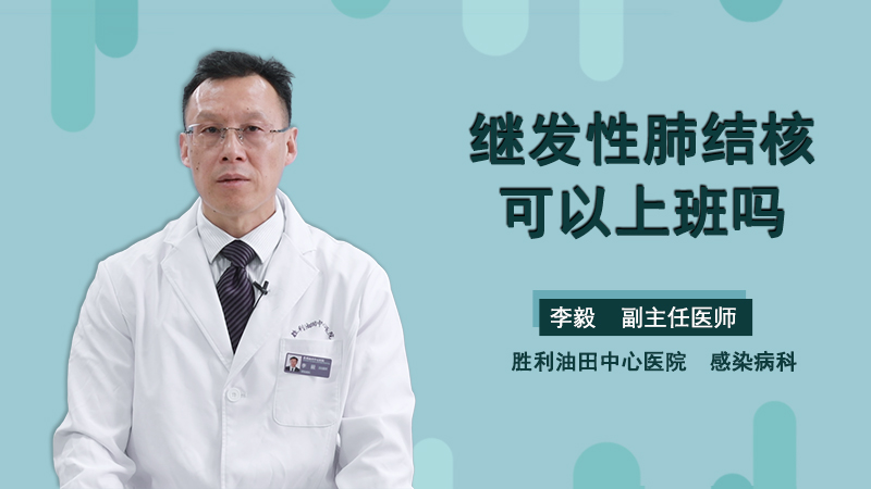 继发性肺结核可以上班吗