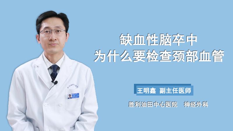 缺血性脑卒中为什么要检查颈部血管