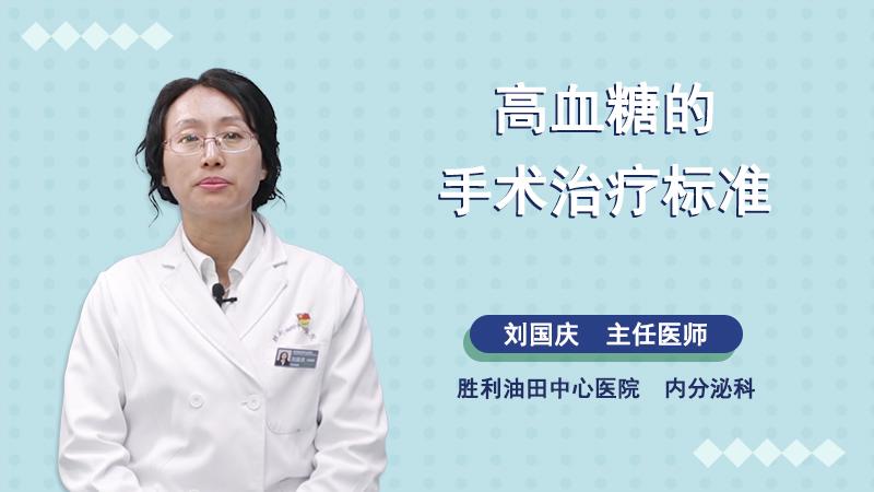 高血糖的手术治疗标准