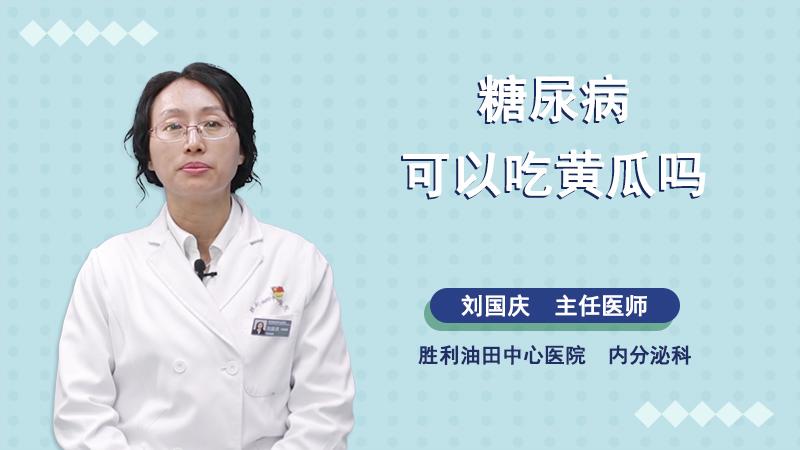 糖尿病患者可以吃黄瓜吗