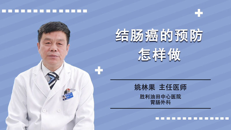 结肠癌的预防怎样做