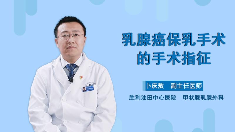 乳腺癌保乳手术的手术指征