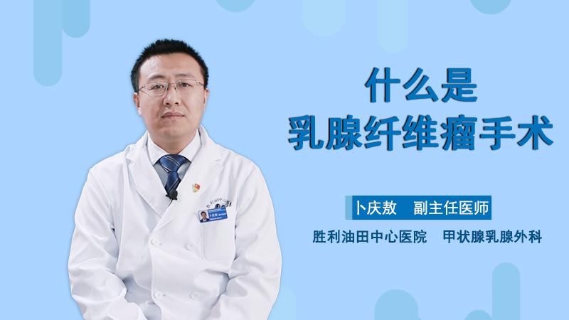 什么是乳腺纤维瘤手术