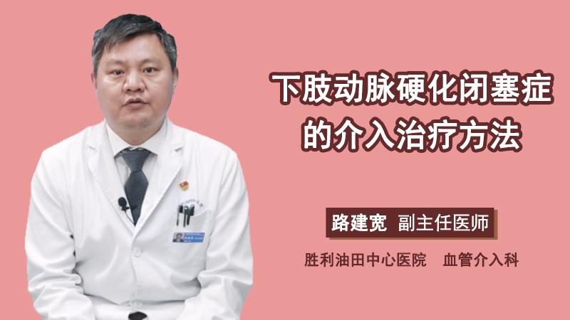 下肢动脉硬化闭塞症的介入治疗方法