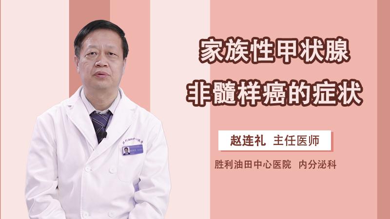 家族性甲状腺非髓样癌的症状