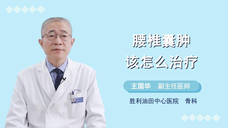 腰椎囊肿该怎么治疗