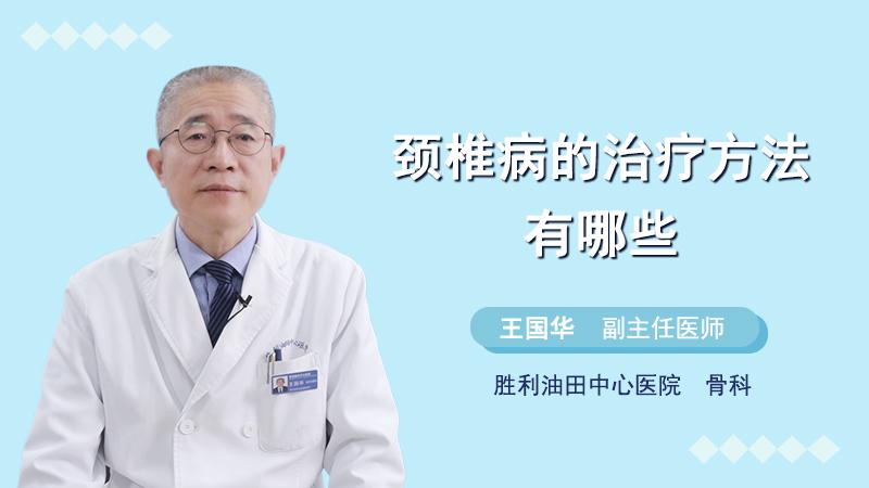 颈椎病的治疗方法有哪些