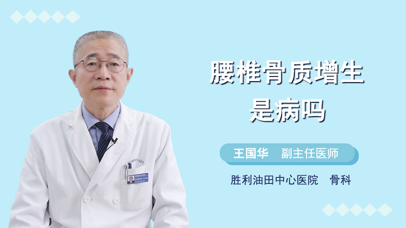 腰椎骨质增生是病吗