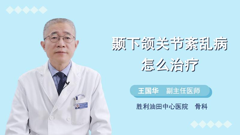 颞下颌关节紊乱病怎么治疗