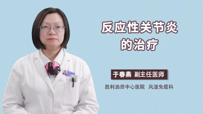 反应性关节炎的治疗