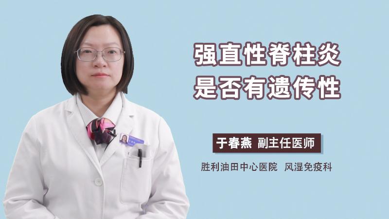 强直性脊柱炎是否有遗传性