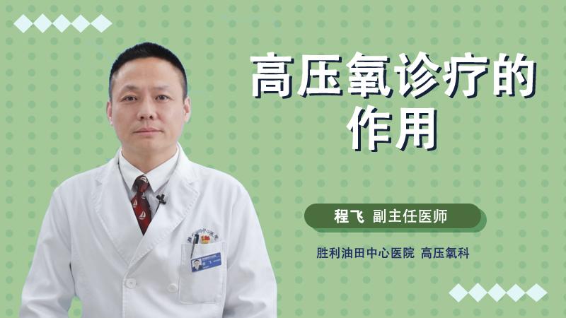 高压氧诊疗的作用