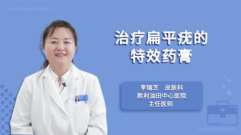 治疗扁平疣的特效药膏