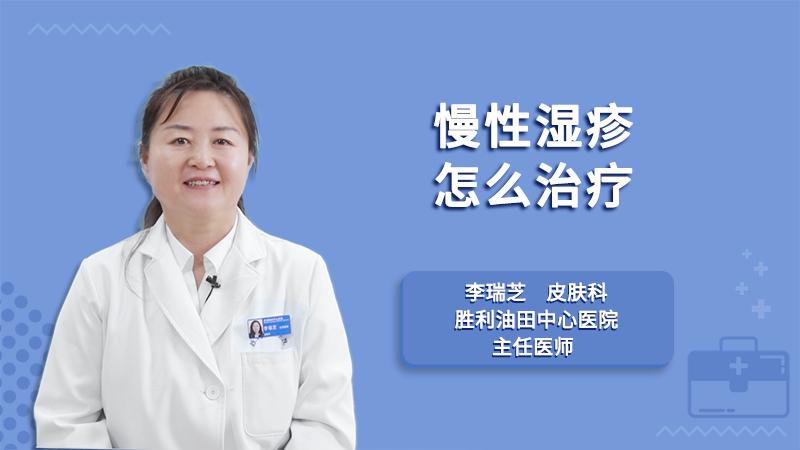 慢性湿疹怎么治疗
