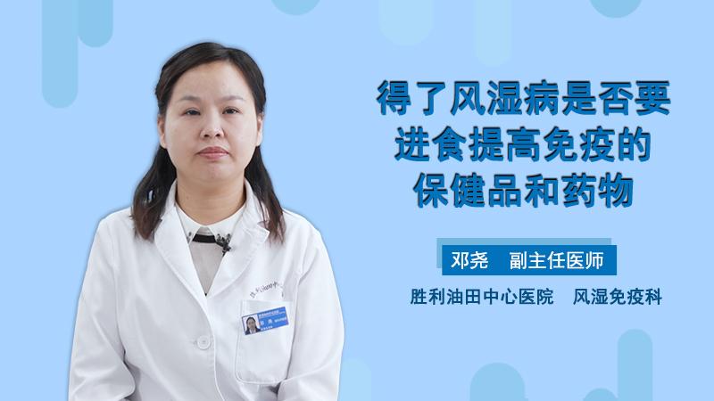 得了风湿病是否要进食提高免疫的保健品和药物