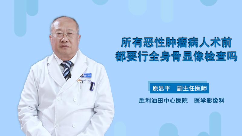 所有恶性肿瘤病人术前都要行全身骨显像检查吗