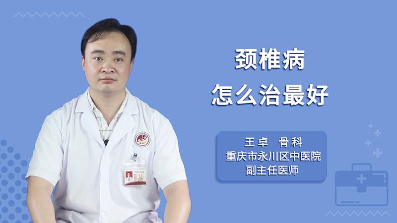 颈椎病怎么治最好