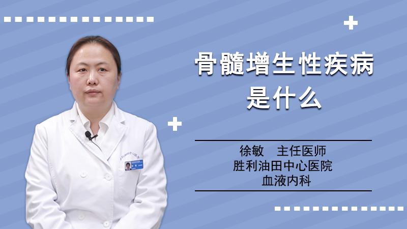骨髓增生性疾病是什么