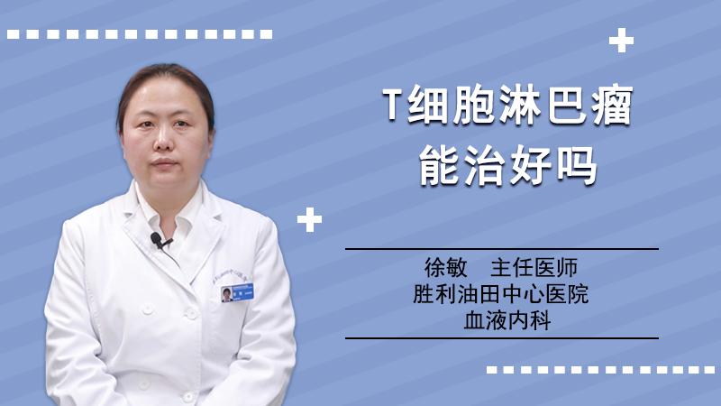 T细胞淋巴瘤能治好吗