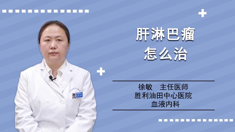 肝淋巴瘤怎么治