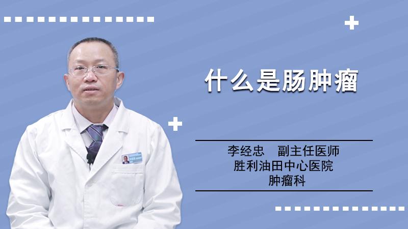 什么是肠肿瘤