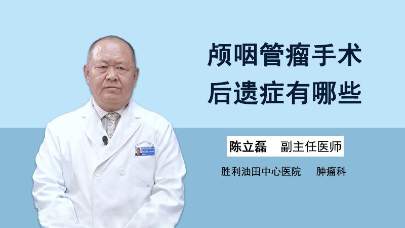 颅咽管瘤手术后遗症有哪些
