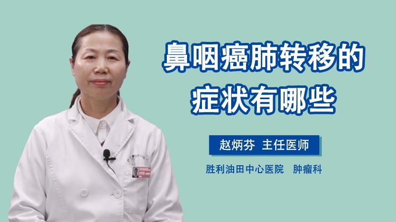 鼻咽癌肺转移的症状有哪些